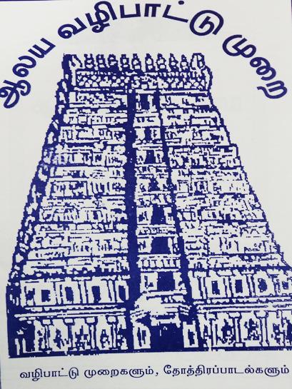 Aalaya valipattu murai-Balajipathippagam