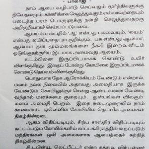 Aalaya valipattu murai-content-Balajipathippagam