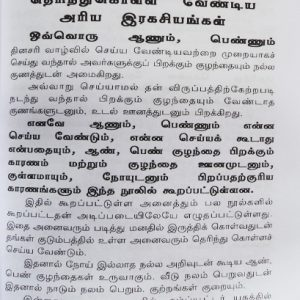 Aanum pennum therindhukola vendiya ariya ragasiyangal-content-Balajipathippagam