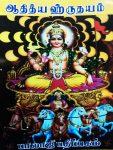 Aathithiya hiruthayam-Balajipathippagam