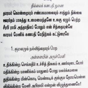 Abhirami andhadhi-Balajipathippagam