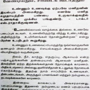 Arokiyamaga vazha sapida vendiyadhum sapida kudathathum-Balajipathippagam