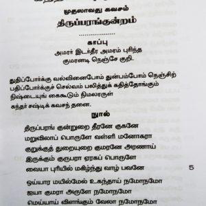 Arupadai vidugalin kandhasahasti kavasm-content-Balajipathippagam