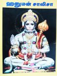 Hanuman salisa-Balajipathippagam