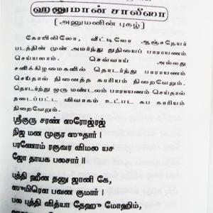 Hanuman salisa-content-Balajipathippagam