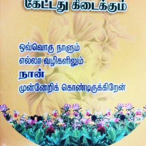 Ninaithathu nadakum ketathu kidaikum-Balaji Pathippagam