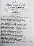 Thiruvasagam-Balajipathippagam