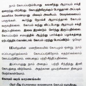 Thinasari vazhvil kobam-Balajipathippagam