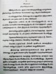 Thirubhuvana thala varalaru-Balajipathippagam