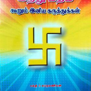 indhumadham_iniya