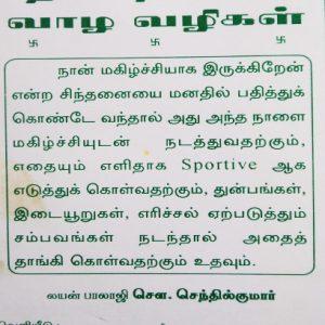 indraya sulnilayil nimathiyaga vazha valigal-Balajipathippagam