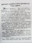 indraya sulnilayil nimathiyaga vazha valigal-content-Balajipathippagam