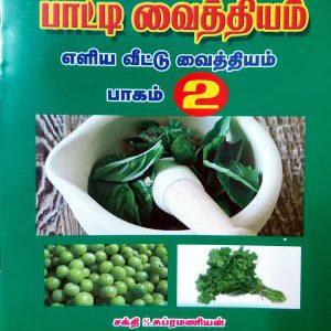 paati_vaithiyam 2