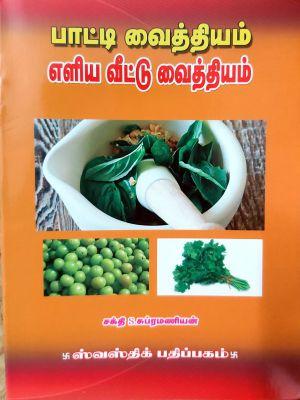 paati_vaithiyam