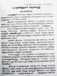 patinathar padalgal-Balajipathippagam