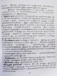 siva ssthalangalin vazhikati-Balajipathippagam