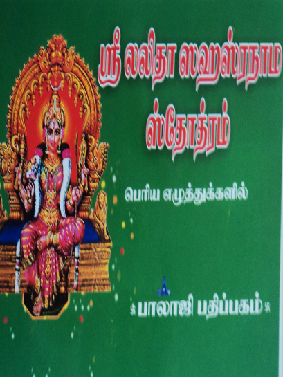 sri lalitha hasthra nama sosthiram-Balajipathippagam