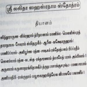 sri lalitha hasthra nama sosthiram-content-Balajipathippagam