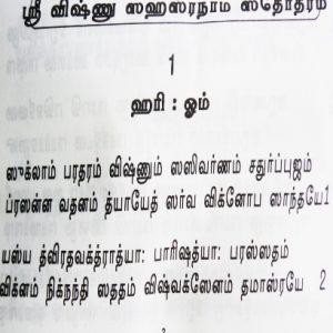 sri vishnu sosthiram-Balajipathippagam