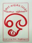 thinasari vazhvil sola vendioya manthirangal-1-Balajipathippagam