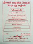 thinasari vazlvil vetri pera 7 vazhigal-Balajipathippagam