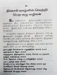 thinasari vazlvil vetri pera 7 vazhigal-content-Balajipathippagam