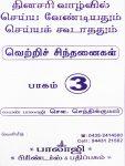 thinasari_vazlvil_seiya_vendiyathum_3_Balaji Pathippagam