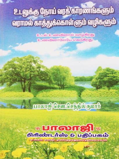 udaluku noi vara karanangalum varamal kathukolum vazhigalum-Balajipathippagam