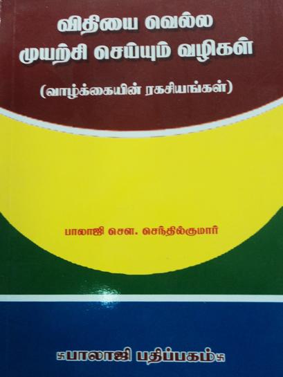 vidhiyayai vela muyarchi seiyum vazhigal-Balajipathippagam