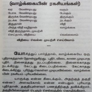 vidhiyayai vela muyarchi seiyum vazhigal-content-Balajipathippagam