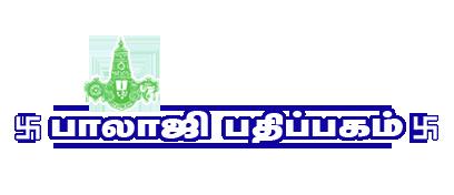 Balaji Pathippagam