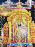 108 Astothira sathanamaveli-Balajipathippagam