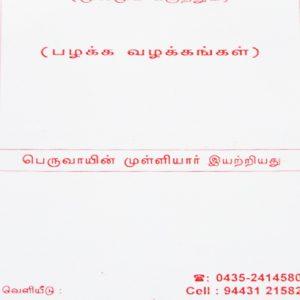 AAsara kovai-Balajipathippagam