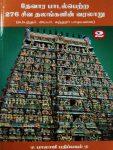 Dhevara paadal petra 276 siva thalangalin varalaru-2-Balajipathippagam