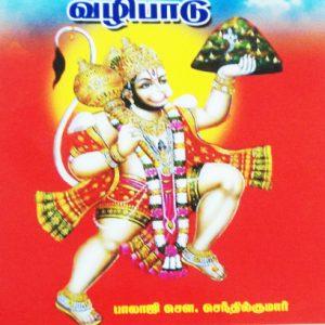Sri Anjaneyar valipaadu-Balajipathippagam