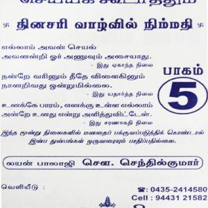 Thinasari valvil-5-Balajipathippagam