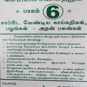 Thinasari vazhvil-6 -Balajipathippagam