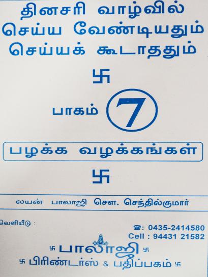 Thinasari_vazlvil_seiya_vendiyathum_7_BalajiPathippagam