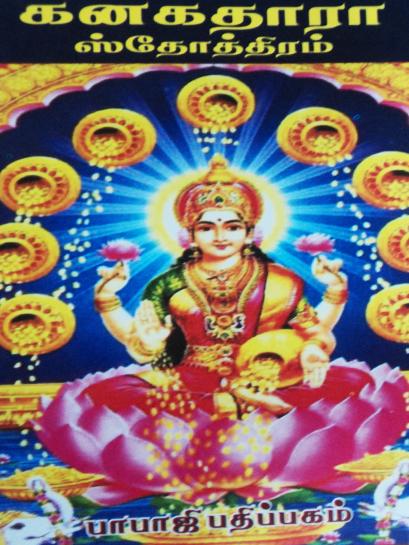 kanagathara sosthiram-Balajipathippagam