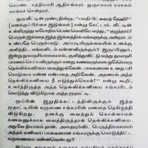 kanagathara sosthiram-content-Balajipathippagam