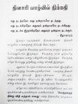 thinasari_vazlvil_seiya_vendiyathum_5_content_Balaji Pathippagam