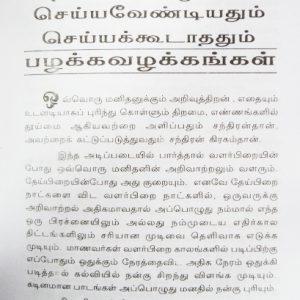 thinasari_vazlvil_seiya_vendiyathum_7_content_Balaji Pathippagam